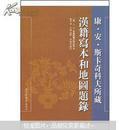康·安·斯卡奇科夫所藏汉籍写本和地图题录