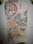 文珍女士1995年精品 婴戏图 一幅 见图