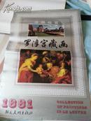 法国故宫(罗浮宫藏画)1991年挂历【铜版纸13页全】