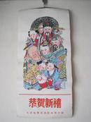 20世纪80年代.天津杨柳青.版刷挂历《恭贺新禧》6张全