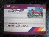 洪都125系列摩托车零件图册