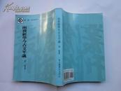 钱穆作品:《两汉经学今古文平议》东大图书公司民国60年版 竖版繁体