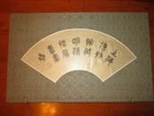 上海博物馆藏明清折扇书画集(3函150幅)