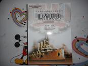 初中历史课本 世界历史 九年级下册 人教版