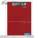 工商管理经典译丛:组织行为学(第14版)