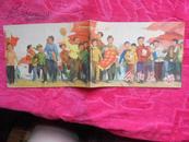 文革出版物;向阳花 1978年第1期(总第58期 横排本)