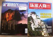 旅游时代 2012年第10期(晋善晋美 晋城特刊)