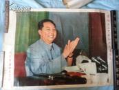 1979年北京市革命委员会赠给上山下乡知识青年家长《华国锋像》