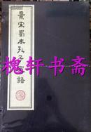 景宋蜀本孔子家语(一函四册)