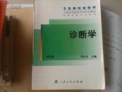 诊断学 第四版(全国医学高等专科学校教材)有笔记