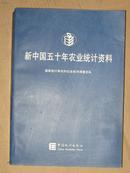 新中国五十年农业统计资料