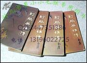 射雕英雄传4册全套 吉林人民84年版老武侠8成新 大量插图 WM