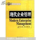 北京市高等教育精品教材立项项目:现代企业管理