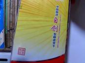 中国邮政自创型邮政贺卡   自创型明信片 【20枚148x100cm,邮资8角  柜