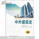 高职高专建筑及工程管理类专业系列规划教材:中外建筑史