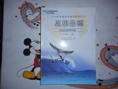 《初中思想品德教材八年级上册》人教版初中教科书教材【有笔迹】
