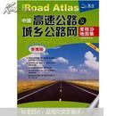 2012中国高速公路及城乡公路网里程地图集