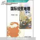 国际经贸地理(第2版)(有水印)