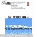 新世纪高校经济学管理学核心课教材:统计预测和决策(第4版)