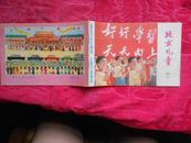 10900文革出版物;北京儿童 1975年第13期 横排彩色插图本)