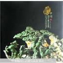 中国·岫岩玉雕艺术典藏 【精装、一版一印】
