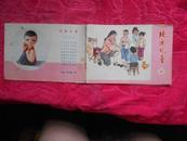 10900文革出版物;北京儿童 1975年第14期 横排彩色插图本)