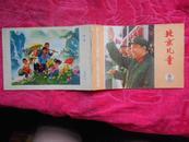 文革出版物;北京儿童 1976年第21期 横排彩色插图本)