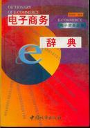 电子商务丛书 电子商务辞典