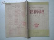《一九五〇年北京市中学教员暑期学习会自然科学讲座生物之部》