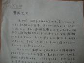 内山鹑写给曹禺钢笔信一封