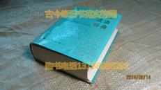 写作成语辞典(89年一版一印 精装+护封)