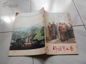 解放军文艺1976.11带语录