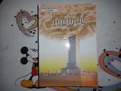 义务教育中国历史教科书八年级上册