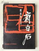 齐白石题画诗选注  1987年1版1印4000册  稀见  私藏品好