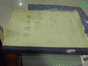 营造法原 [含营造法原图版51页]-----(16开精装1959年1版1印)