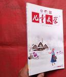 儿童文学, 2008年12期,总368期  巫梅的冬天