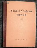 华北地区古生物图册.内蒙古分册 二