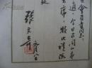 张文奇毛笔信一页
