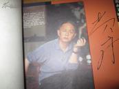 黄永玉画集·风景·人物·花鸟·版画四册全(1998一版一印)孔网仅有之全套