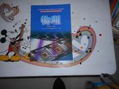 物理 八年级下册 义务教育课程标准实验教科书 沪粤版