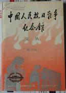 中国人民抗日战争纪念馆文丛第三辑