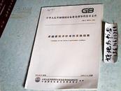 GB中华人民共和国国家标准化指导性技术文件GB/Z19579-2004卓越绩效评价准则实施指南