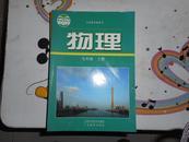 物理九年级上册2013年版 沪粤版