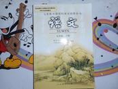 义务教育课程标准实验教科书 语文 九年级下册 人教版09年 彩色版 库存书