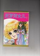 尼罗河女儿(漫画)26-31册.共6本合售
