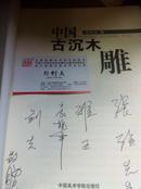中国古沉木雕(作者郑剑夫签赠本)还有作者名片