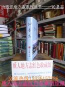 山西省地方志系列丛书---------【沁县志】--------虒人珍藏