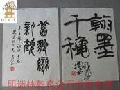◆◆印迷林乾良旧藏---编556【小不在意】◆程彝孙 周国城