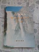 第二松花江环境质量研究图集:8开精装厚册 1984年1版1印 只印1千册