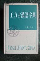 【精装】王力古汉语字典